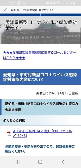 Screenshot_20200420-153901_LINE.jpg
